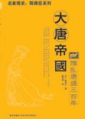 隋乱唐盛三百年:大唐帝国