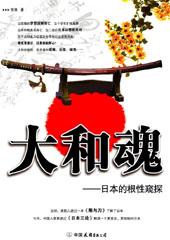 大和魂--日本根性窥探
