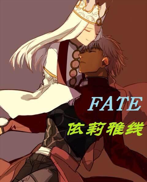 [综]fate依莉雅线