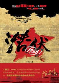 潜伏・1936