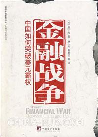 金融战争:中国如何突破美元霸权