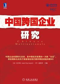 中国跨国企业研究