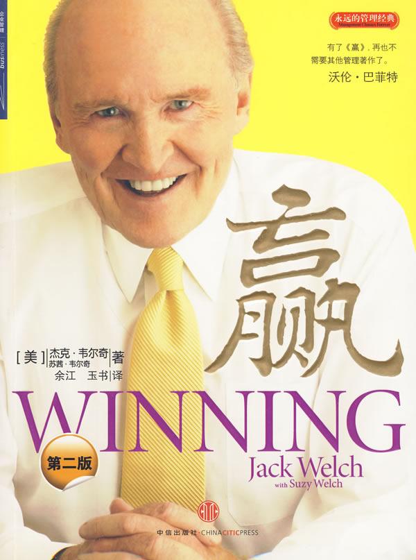 赢 -杰克・韦尔奇管理学经典