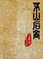 茅山后裔 (1-4部)